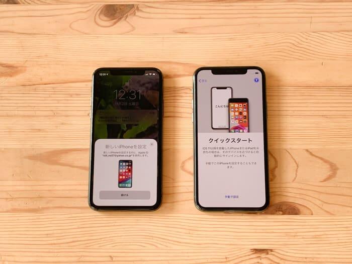 iPhone11 Proのセットアップ方法クイックスタート