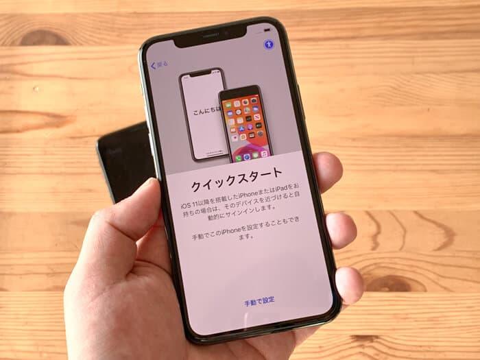 iPhone11 Proのセットアップ簡単