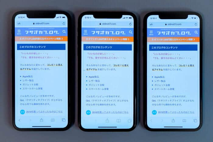 iPhone11ProとiPhoneXSとiPhoneXの比較