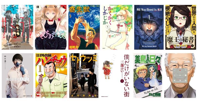 おすすめ漫画10巻以下未満