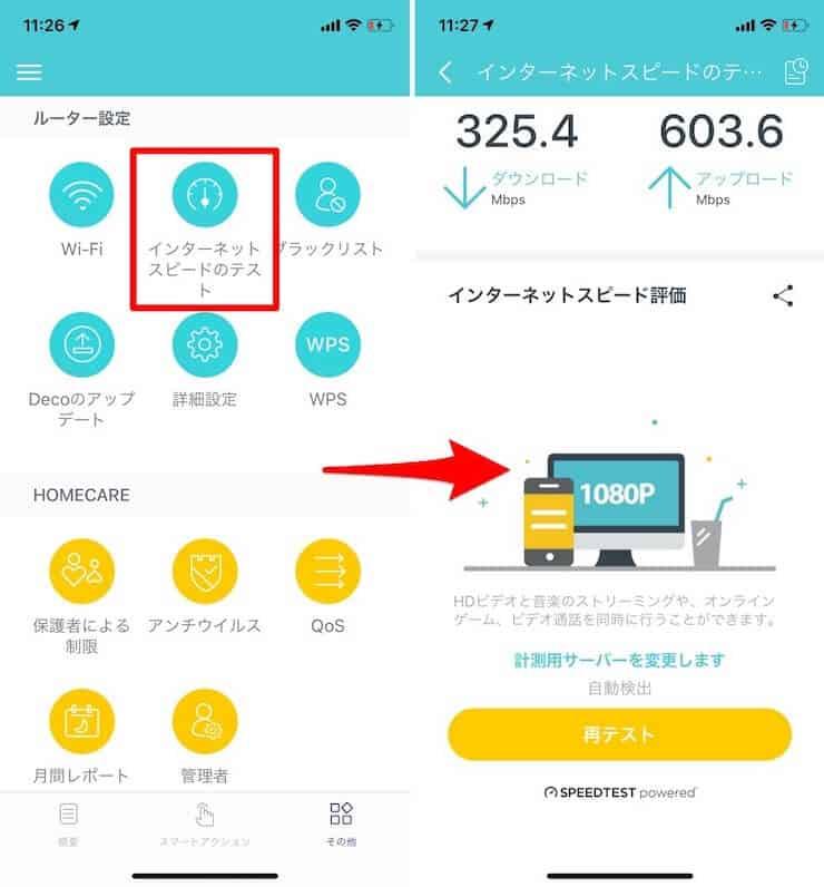 Deco M9 Plusインターネットのスピードテスト
