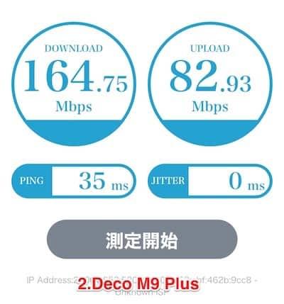 Deco M9 Plus速度