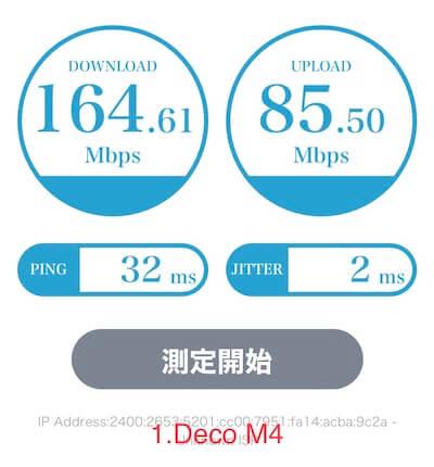 TP-Link DecoM4通信速度リビング