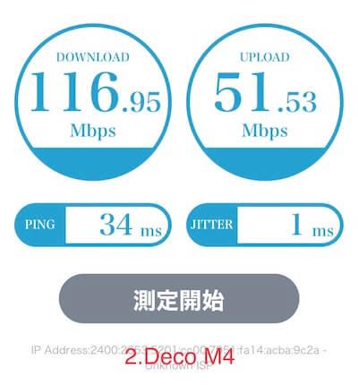 TP-Link DecoM4通信速度寝室