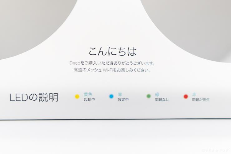 TP-Link Deco X20  Wi-Fi6 メッシュ LEDの色の説明