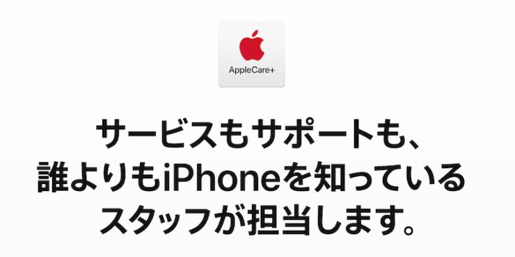 AppleCare iPhone