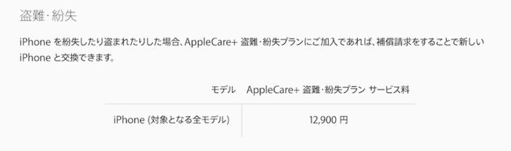 AppleCare紛失盗難プラン