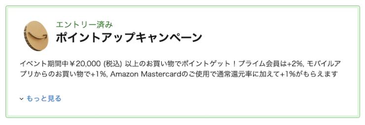 Amazonブラックフライデー&サイバーマンデーポイントアップキャンペーンエントリーの仕方