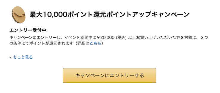 Amazonブラックフライデー&サイバーマンデーエントリー手順1
