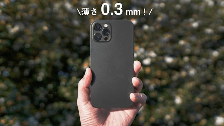 薄いiPhone12ケース