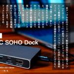 Caldigit SOHO Dock