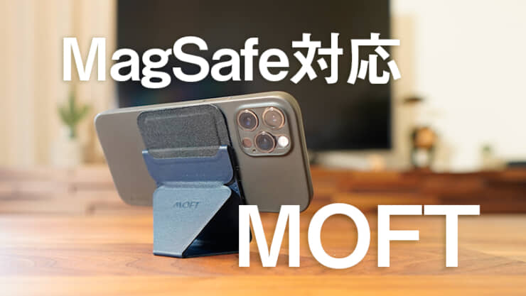 MOFT MagSafe