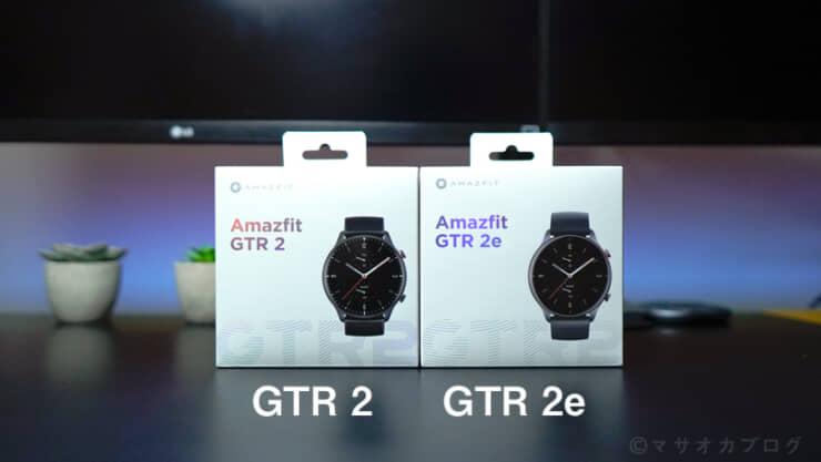 Amazfit GTR2eとGTR2の違い