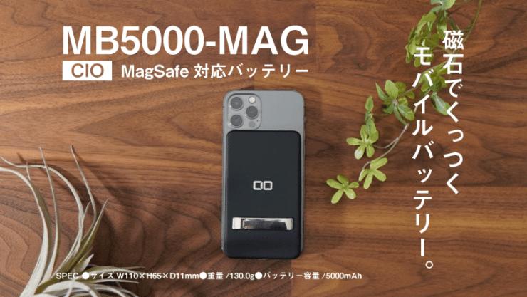 MB5000-MAG magsage