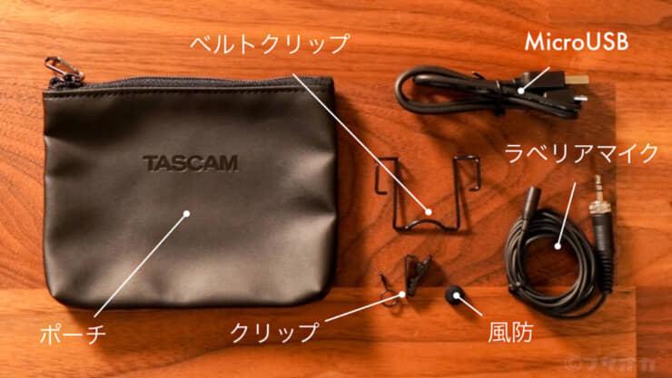 TASCAM DR-10L付属品