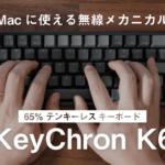 Keychron K6レビュー