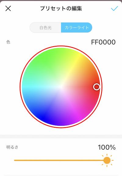 Tapo L530Eカラーチャート