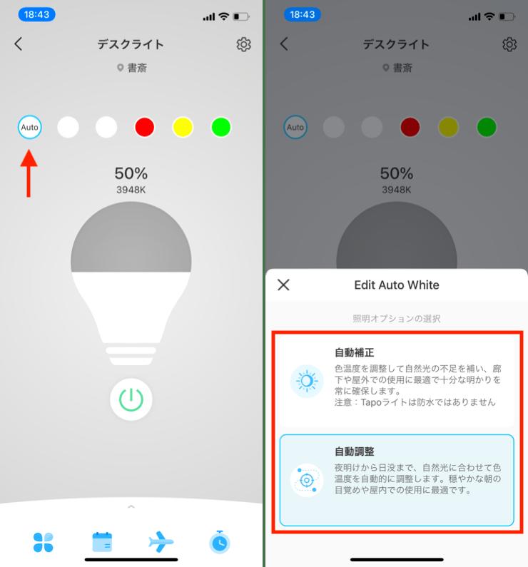 Tapo LEDアプリ自動調整・調光