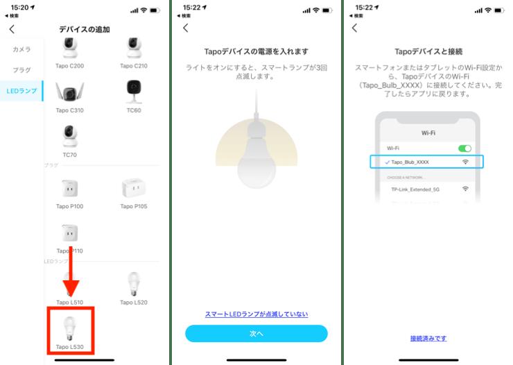 Tapo LEDアプリ設定