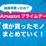 Amazonプライムデー買ったもの