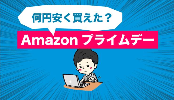 Amazonプライムデー何円安く買えた